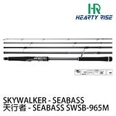 漁拓釣具 HR SKY WALKER SEABASS SWSB-965M [海鱸旅竿]