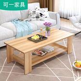 茶几 簡約現代客廳邊幾家具儲物簡易茶几雙層木質小茶几小戶型桌子【快速出貨八折下殺】