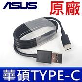 原廠傳輸線 華碩 ASUS Type-C 高速 傳輸線 充電線 Zenfone3 XC USB傳輸線 Zenfone4