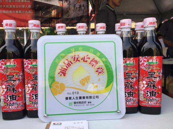 【六十年老店】順發 高規胡麻油 台灣食安檢驗全數通過 數十萬人的推薦 各大餐廳指名