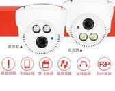 高清夜視無線網路監控攝像頭wifi家用套裝手機遠程監控器AP熱點HM 時尚潮流