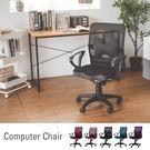 辦公椅 書桌椅 電腦椅【I0049】厚座高靠背網辦公椅 氣勢鐵灰(附腰墊) MIT台灣製完美主義