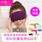 (加贈眼膜)伊暖兒 三段溫控 蒸氣 眼罩 定時 熱敷 抗黑眼圈 抗皺紋疲勞 眼部SPA 非花王眼罩