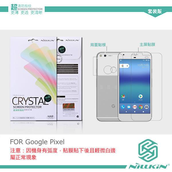 NILLKIN Google Pixel 超清防指紋保護貼 套裝版 含超清背貼