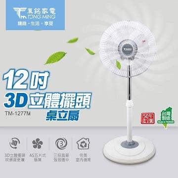 【南紡購物中心】東銘 12吋3D立體擺頭桌立扇 TM-1277M