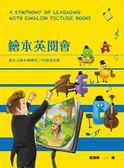 (二手書)繪本英閱會:讓英文繪本翻轉孩子的閱讀思維
