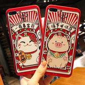 蘋果iphone8plus手機殼小豬招財7plus紅色新年豬年xs保護套xs max軟邊浮雕xr男女款6s磨砂6新款iphonexsmax