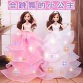芭比娃娃 會跳舞的貝翎芭比公主音樂燈光仿真洋娃娃女孩過家家禮物玩具套裝JY【快速出貨】