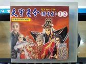 影音專賣店-U01-064-正版VCD-布袋戲【天宇系列 天宇星令(精華篇) 第1-18集 18碟】-