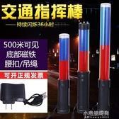 充電式多功能交通指揮棒夜間道路LED閃光棒紅藍爆閃警示棒熒光棒 小宅妮