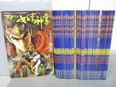 【書寶二手書T3/漫畫書_RBH】如來神掌_6~42集間_共37本合售_黃玉郎