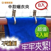 【G+居家】防風開口不鏽鋼曬衣夾 (2件組)