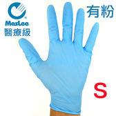 MASLEE 醫用手套NBR醫療級手套(S)100入(有粉型)藍色