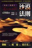 (二手書)埃及三部曲(2):沙漠法則