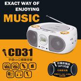 【快譯通Abee】手提CD立體聲音響 CD31
