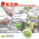 【日本SANKO】免洗劑!短柄 球型杯刷...