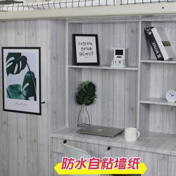 壁貼 pvc墻紙自粘臥室壁紙墻貼宿舍寢室裝飾書桌面衣櫃子家具翻新貼紙【韓國時尚週】
