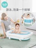 可優比寶寶折疊浴桶大號新生兒童洗澡桶小孩嬰兒洗澡浴盆超大坐躺yyp 交換禮物