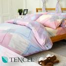 TENCEL天絲 雙人床包被套四件組【彩虹映像 粉色床包】舒柔質感、親膚透氣 #寢居樂 #台灣製