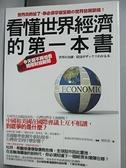 【書寶二手書T7/社會_BM7】看懂世界經濟的第一本書_梁士英