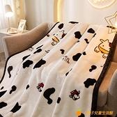 毛毯被子加厚保暖冬季珊瑚絨床單宿舍毯子鋪床【小橘子】