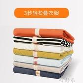 韓國DressBook懶人家用疊衣板折衣板櫥櫃整理收納箱折疊衣服神器 町目家