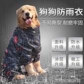 寵物雨衣朵先生狗雨衣大狗大型犬全包金毛拉布拉多薩摩耶防水雨衣迷彩雨披 【快速出貨】
