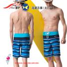 台灣製 聖手 SAIN SOU A55711 海灘泳褲;休閒泳裝