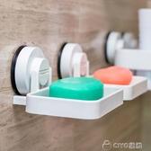 肥皂盒吸盤香皂盒壁掛式瀝水皂盒衛生間肥皂架免打孔香皂架置物架 CIYO黛雅
