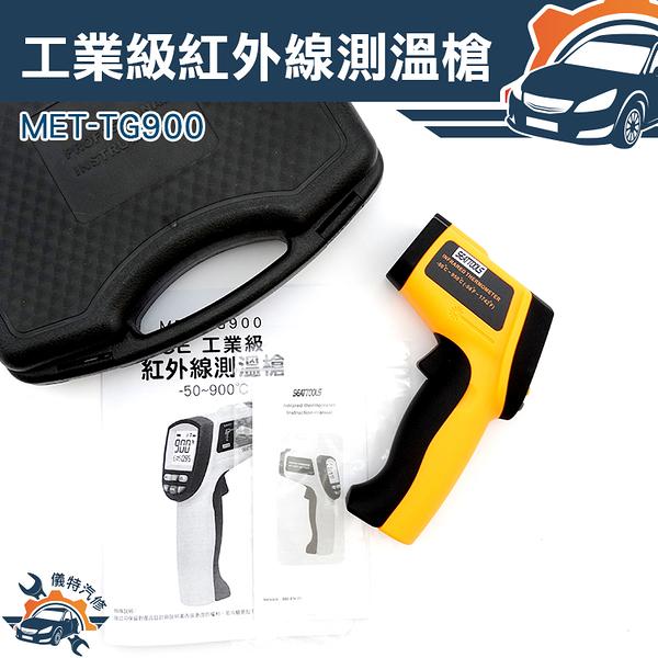『儀特汽修』紅外線溫度儀 紅外線熱顯像儀-50~+900度 電工 冷氣 水電 抓漏 MET-TG900