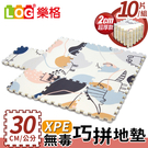 【LOG樂格】XPE環保無毒巧拼地墊X10片組-小怪獸 (每片30X30cmX厚2cm) (共7款任選) 拼接墊/ 爬行墊