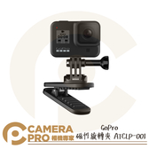 ◎相機專家◎ 全館免運 GoPro 磁性旋轉夾 HERO 8 7 6 MAX 適 原廠配件 背包夾 ATCLP-001 公司貨