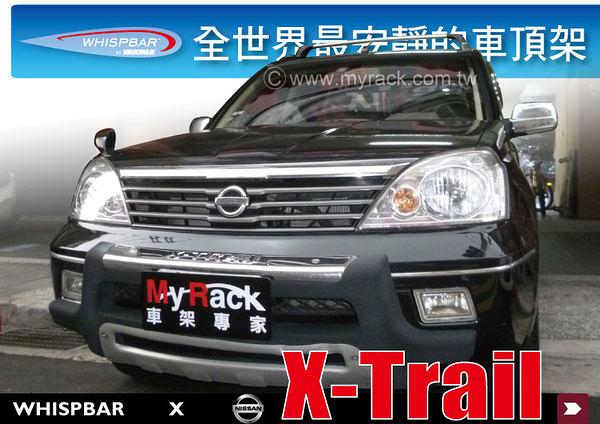 ∥MyRack∥WHISPBAR FLUSH BAR Nissan X-Trail  專用車頂架∥全世界最安靜的車頂架 行李架 橫桿∥