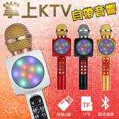 炫彩燈光 高低音喇叭 掌上KTV 無線麥克風 藍芽音箱 話筒 重低音混音行動KTV K歌神器 通用款