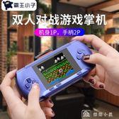 霸王小子掌上游戲機PSP兒童玩具掌機經典懷舊益智俄羅斯方塊88FC  娜娜小屋