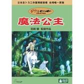 【宮崎駿卡通動畫】魔法公主DVD