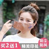 口罩女秋冬季時尚韓版可愛個性潮款防塵透氣可清洗易呼吸網紅卡通
