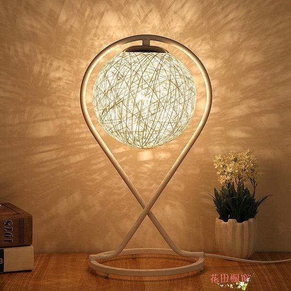 簡約現代創意麻球夜燈臥室床頭時尚浪漫藝術客廳裝飾調光禮物台燈HTCC【購物節限時優惠】