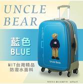 《熊熊先生》UNCLE BEAR 熊熊叔叔 行李箱旅行箱 MIT台灣製造 28吋 附TSA鎖 防潑水 可加大+送好禮