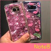 【萌萌噠】三星 Galaxy Note8 (6.3吋)  韓國創意女款 火烈鳥閃粉流沙亮片保護殼 全包軟邊 手機殼