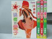 【書寶二手書T9/漫畫書_MCK】謎樣的愛子_1~4集合售_花緒莉