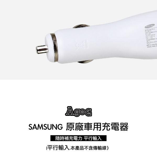 SAMSUNG三星原廠車用充電器 USB快速充電 各廠牌手機皆適用 快速充電 行動電源 iPhone OPPO HTC SONY ASUS
