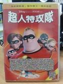 挖寶二手片-B31-正版DVD-動畫【超人特攻隊】-迪士尼 國英語發音(直購價)海報是影印