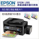 EPSON L565 網路Wifi傳真七合一原廠連續供墨印表機 內附8瓶 T664原廠墨水