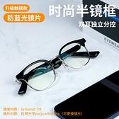 藍芽眼鏡 黑科技眼鏡骨傳導無線藍芽耳機隱形高音質手機通用高端