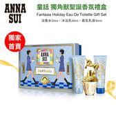 Anna Sui 安娜蘇童話獨角獸香氛禮盒  香水+沐浴+乳液 淡雅花香調 超值組 【SP嚴選家】