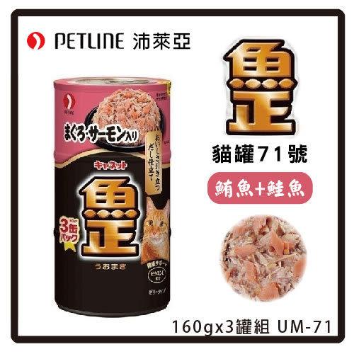【日本直送】沛萊亞魚正 貓罐71號-鮪魚+鮭魚160g*3罐(UM-71) -126元 可超取 (C002I36)