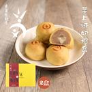 吳寶春.芋上煉奶禮盒(6入一盒)(共2盒...