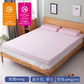 【1/3 A LIFE】8CM雅緻雙層竹炭記憶床墊(單人3尺)甜美粉