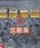 二手書R2YB1999年12月初版《世紀帝國2 攻略集》Mecham 林義傑 第